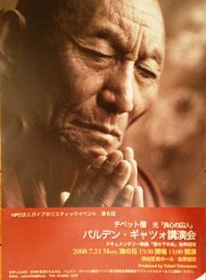 チベット僧パンデン・ギャツォ氏講演会
