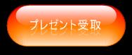 btn_プレゼント受取