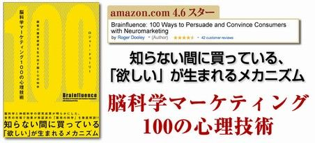 160326a-脳科学マーケティング