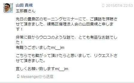 150704a_倫理山田さん感想