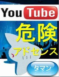 140604_YouTubeとAdSenseの危うい関係