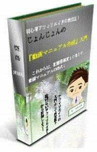 140511_じょんじょんさん動画作成ツール