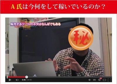 140424a_無料オファーA氏
