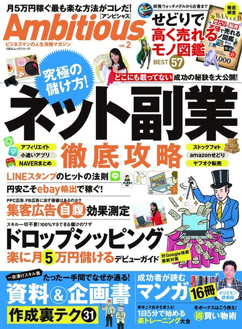 150115a_雑誌アンビシャス