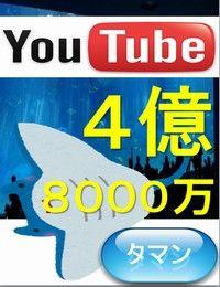 140423_YouTube4億字幕