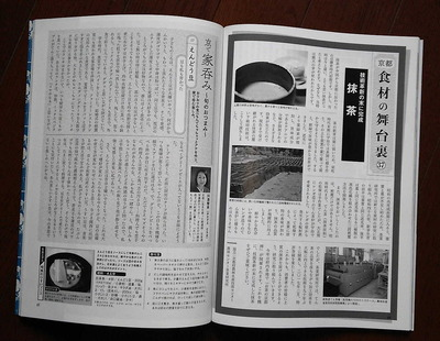170410月刊京都2