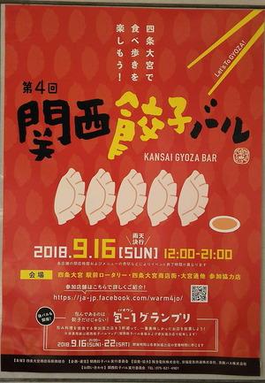180916餃子バル1