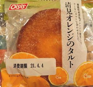 210405清見オレンジ