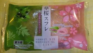 170323草桜スフレ1
