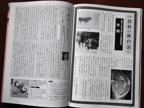171010月刊京都2