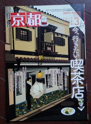 170210月刊京都1