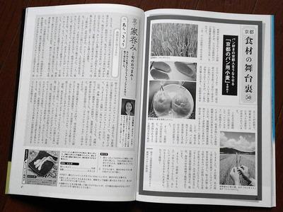 180510月刊京都2