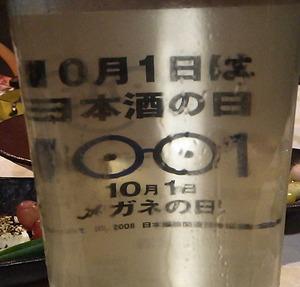 181001メガネ2