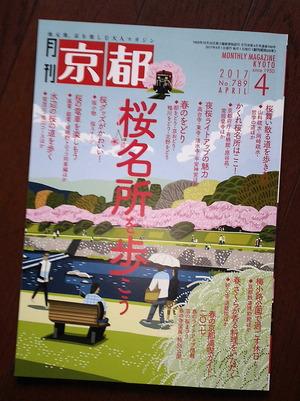 170310月刊京都1