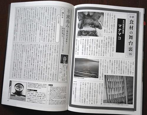 180110月刊京都2