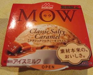 200902MOW塩キャラメル1