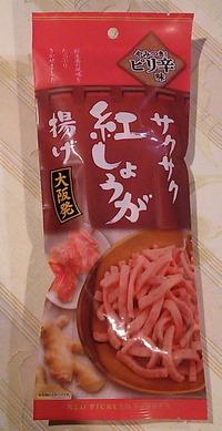180912紅生姜1