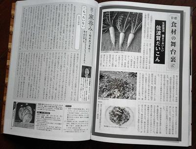 180210月刊京都2