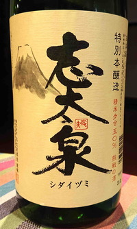 190308志太泉