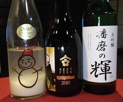 190101日本酒