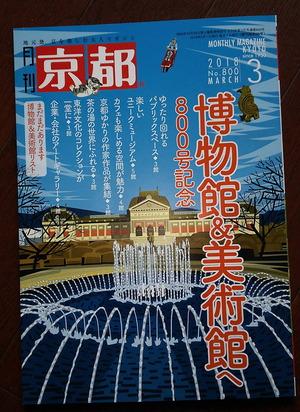 180210月刊京都1