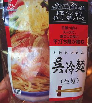200721呉冷麺1