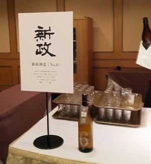 170928秋田酒5