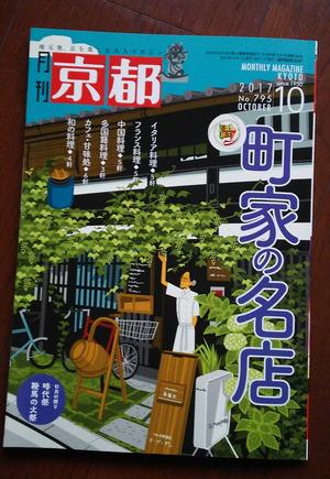 170910月刊京都1