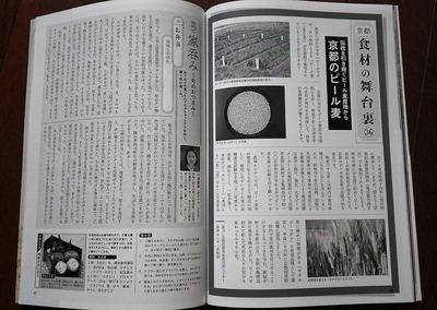 170310月刊京都2