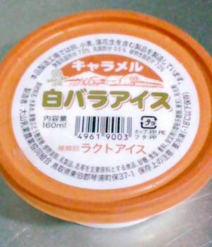 110717白バラアイスキャラメル