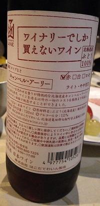 181011函館ワイン