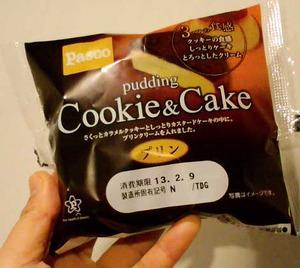 130207クッキーケーキプリン1