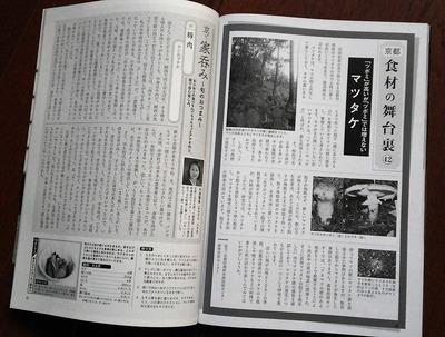 170910月刊京都2