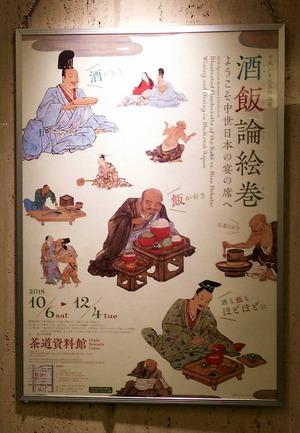 181129酒飯論絵巻