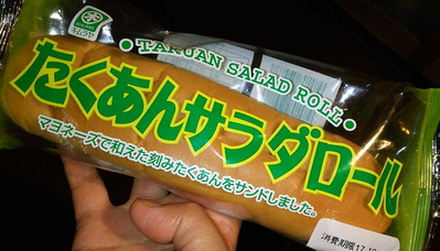 171009たくあんパン1