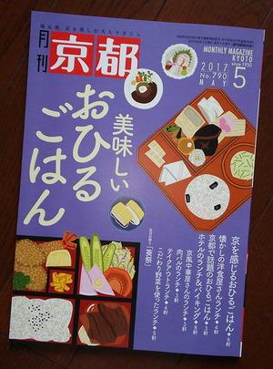 170410月刊京都1