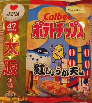 200731紅生姜チップス