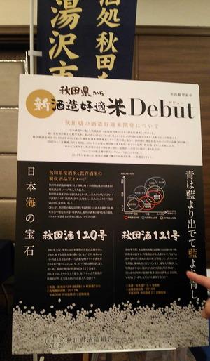180925秋田酒3