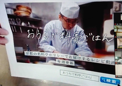 200731あじわいリモート料理教室4