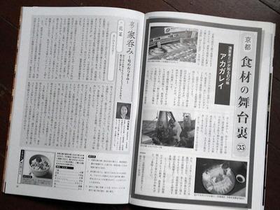 170210月刊京都2