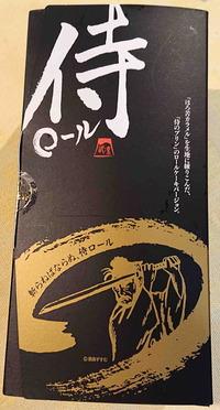 200815侍ロール
