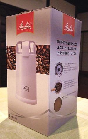 180620コーヒーミル1
