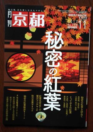 171010月刊京都1