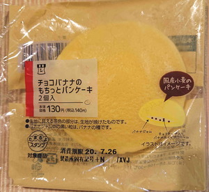 200726バナナパンケーキ1