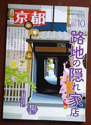 180910月刊京都1