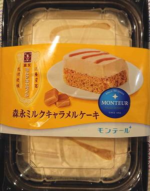 200621森永キャラメルケーキ1