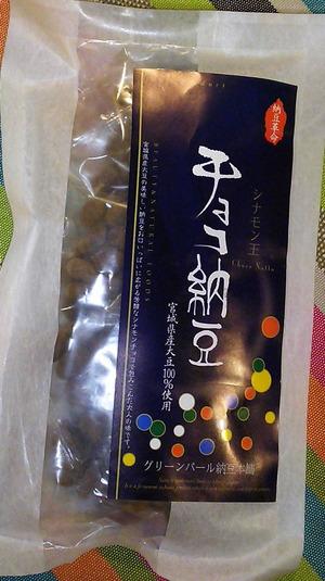 170209チョコ納豆1
