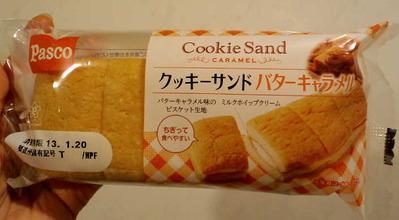 130118クッキーバターサンド1