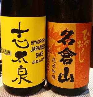 200918ひやおろし名倉山、志太泉