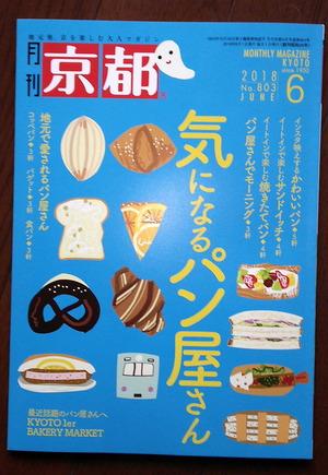 180510月刊京都1